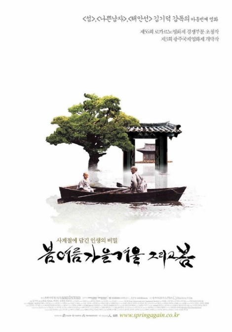 269274Spring-Summer-Fall-Winter-and-Spring-poster