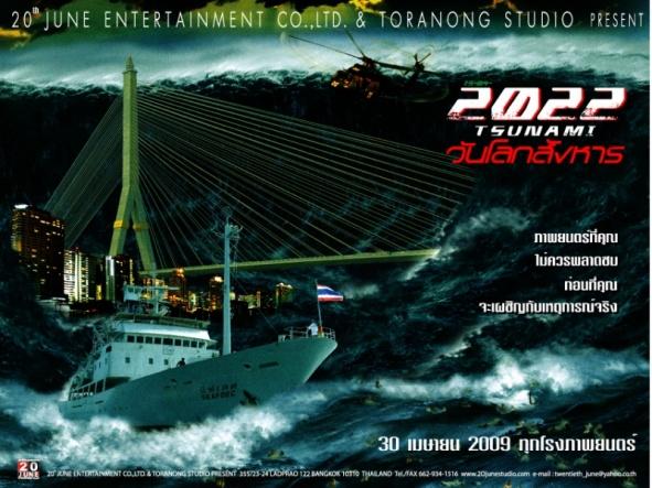 2022_tsunami_wall3